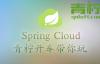 青柠开车Spring Cloud(七) —— 断路器 Hystrix